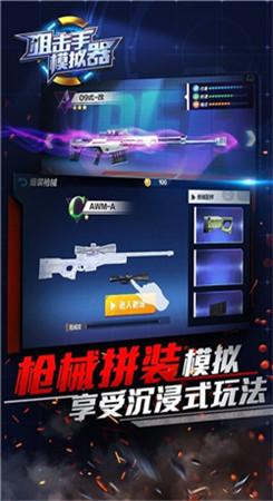 狙击手模拟器图2