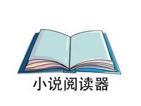 免费阅读小说的软件大全