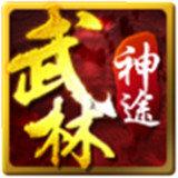 武林神途单职业传奇