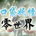 口袋妖怪零世界beta0.6二周目