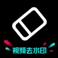 剪水印免费app