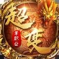 屠龙战热血传奇超变版