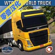 世界卡车模拟全车解锁最新版2021
