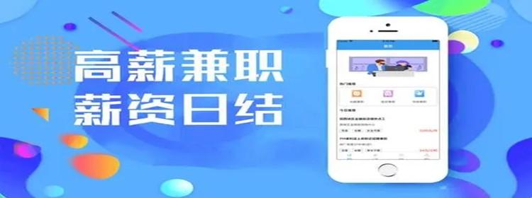 安卓手机兼职赚钱app