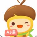 松果宝宝AI课