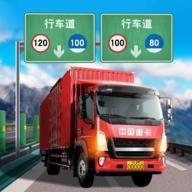 中国遨游卡车模拟器破解版