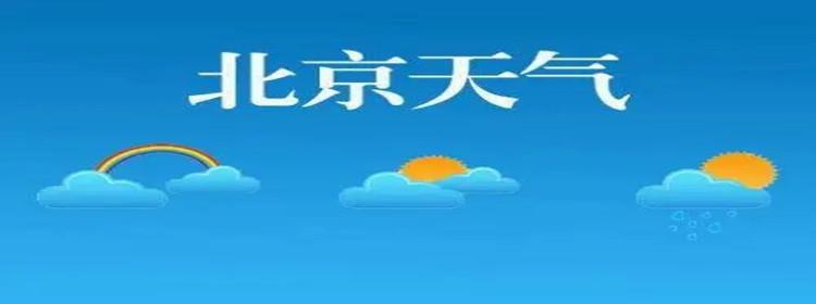 北京天气预报一周的天气app