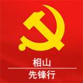 相山先锋行app