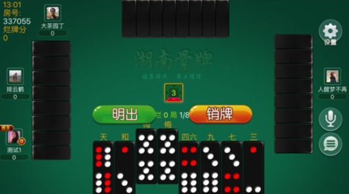 便利棋牌软件图1