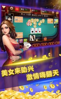 贝贝棋牌手机游戏官方版图2