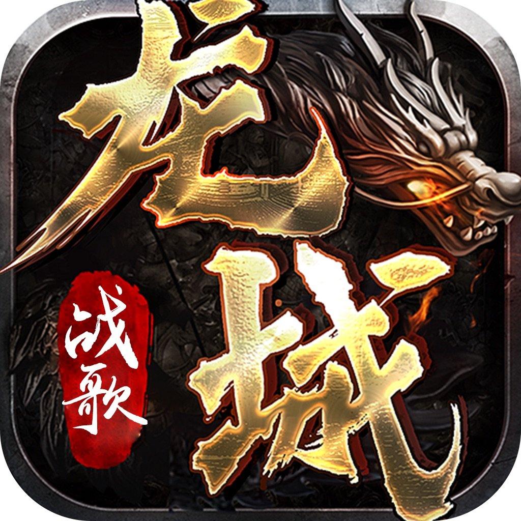 龙城战歌公益版20亿元宝