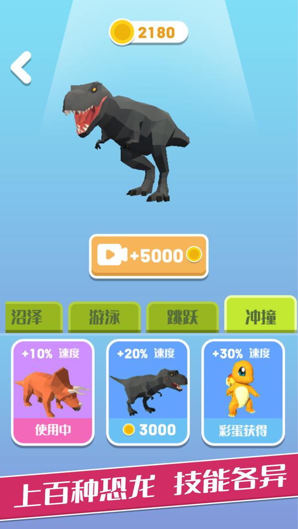变异恐龙图3