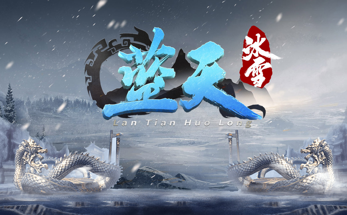 蓝天传奇冰雪世界图3