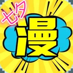 七夕漫画官网版