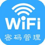 WiFi智能密码管家