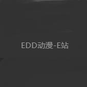 edd动漫次元避风港官网版