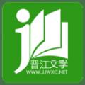 晋江文学城app手机版