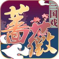 三国戏蔷薇传破解版