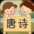 唐诗歌曲听学app官方版