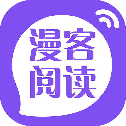 漫客阅读器app官方版下载