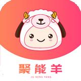 聚能羊app
