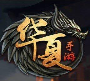 华夏免费版online手游