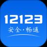 12123交管官网版app最新版