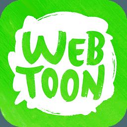 webtoon中文版下载