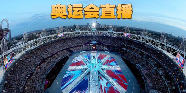 能看2021奥运会直播的app