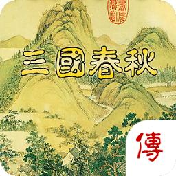 三国春秋传旧版