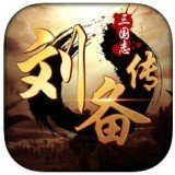 三国志刘备传单机安卓版