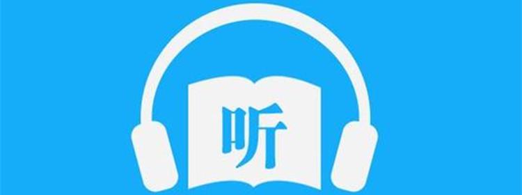 最好的听书免费版软件