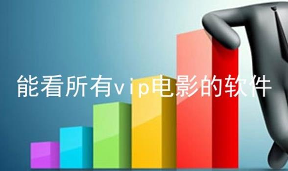 能看各种vip影视的软件推荐