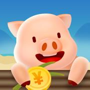 一起来养猪